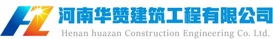 河南雷火app下载建筑工程有限公司